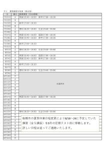 中1夏期日程表-1