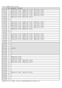 中3B夏期日程表-1