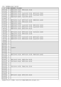中3S夏期日程表-1